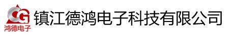 镇江德鸿电子科技有限公司